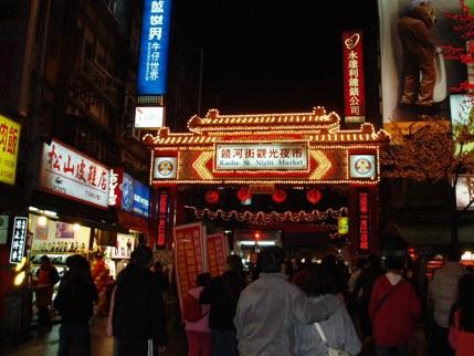 A night market Tai-pei